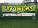 4/17(日)FM豊橋主催【第4回やしの実CUP】が開催されました!