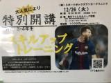 12/26 大人気スキルアップスクール!!年内最後に再開講!!