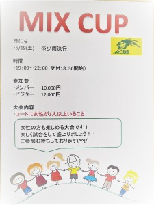 MIX CUPチラシ