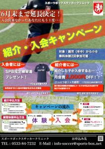 紹介・入会キャンペーン2020
