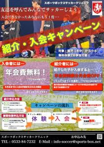 紹介・入会キャンペーン2020後期