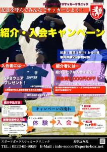 2021紹介・入会キャンペーン